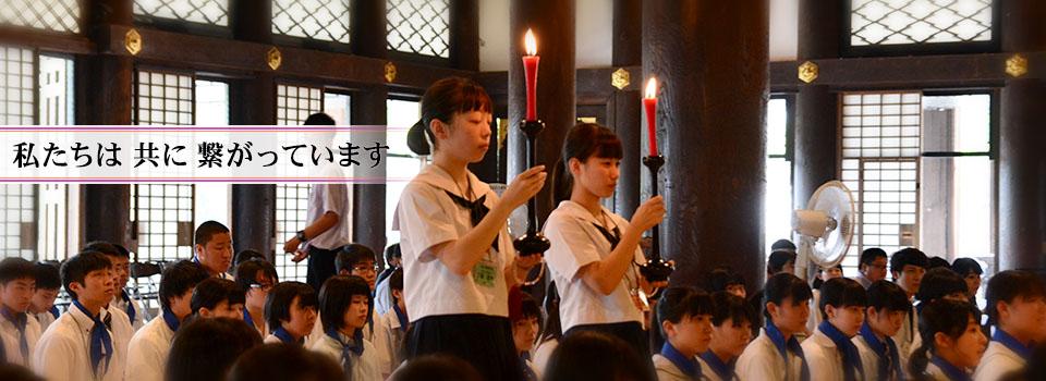 龍谷総合学園とは、浄土真宗のみ教え、親鸞聖人の精神を「建学の精神」とする浄土真宗本願寺派の関係学校法人によって構成されている組織です。教育機関数72校で構成される組織は日本最大の学校グループである。