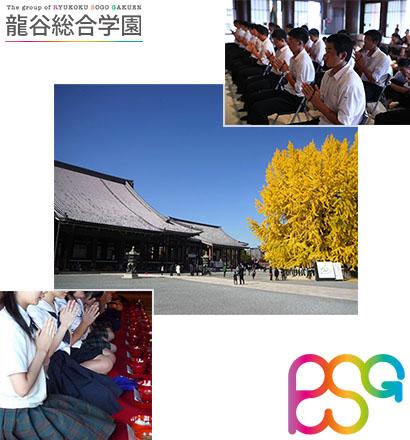 龍谷総合学園|浄土真宗本願寺派(西本願寺)教育機関の学校グループ
